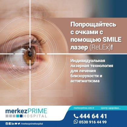 SMILE лазер (ReLEx)!