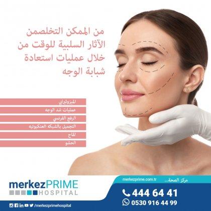 عمليات استعادة شبابة الوجه