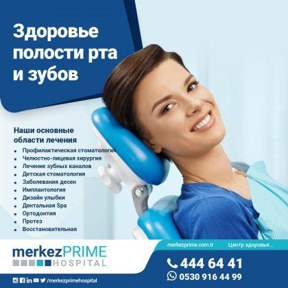Здоровье полости рта и зубов