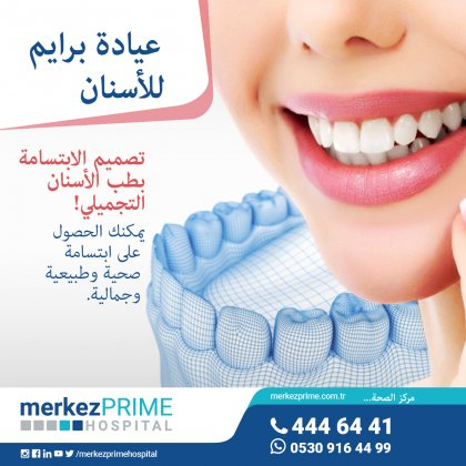 عيادة برايم للأسنان